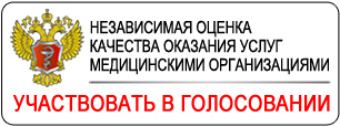 nezavisimaya_ocenka_ka4estva_okazaniya_uslug_Vologda